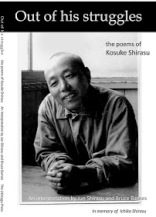 Letter from North Manchuria – Out of his Struggles: the poems of Kosuke Shirasu