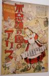 Japanese poster.
